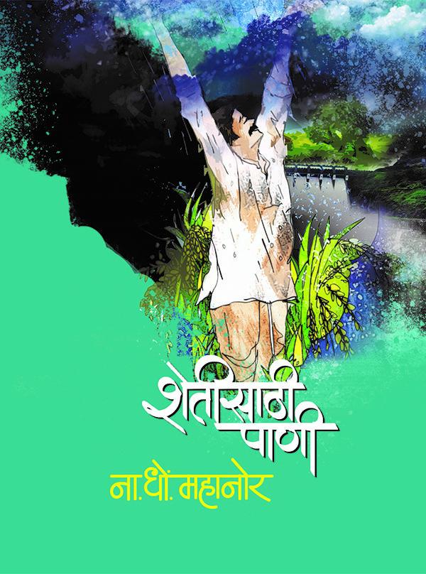 Shetisathi Pani