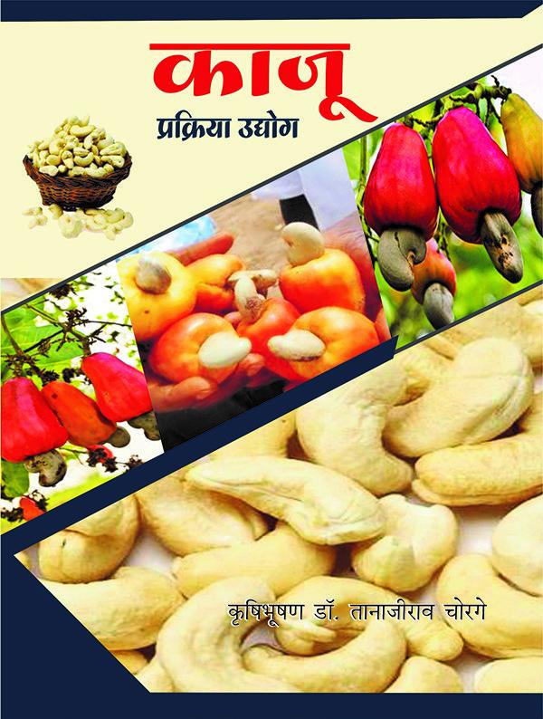 kaju Prkriya A