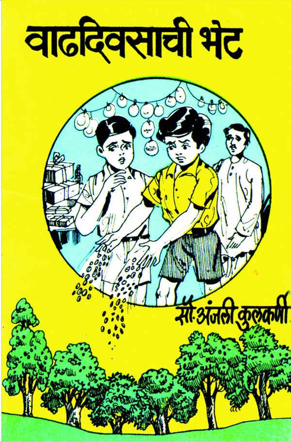 wadhdivsachi bhet