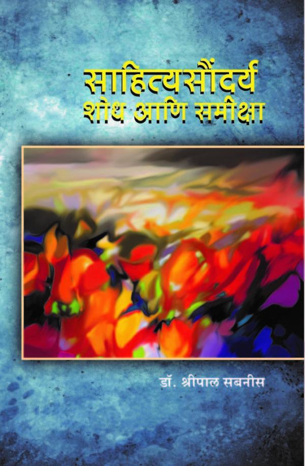 Sahitya Saundarya A