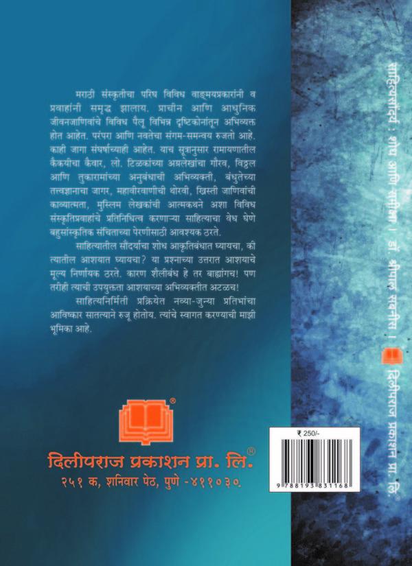 Sahitya Saundarya B