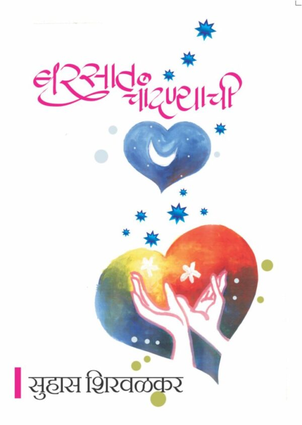 Barsat Chandanyachi