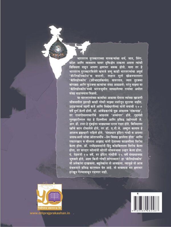 Bharat Ratne