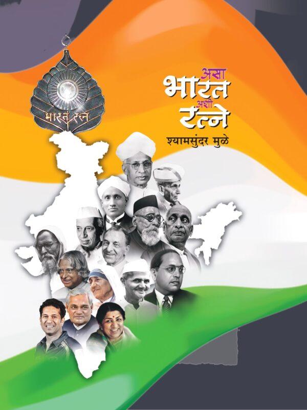 Bharat Ratne A