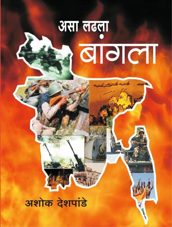 Asa Ladhala Bangla 1