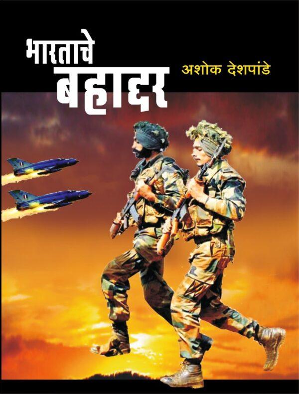 Bharatache Bahaddar 1